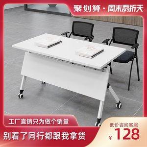 折叠会议培训桌椅职员办公桌侧翻课桌椅学生移动拼接长条桌培训台