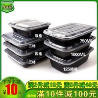 美式高档一次性餐盒长方形1000ml塑料黑色打包盒750外卖凸盖饭盒