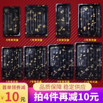 鑫雄盛寿司打包盒高档印花寿司盒一次性塑料外卖日式刺身盒包装盒