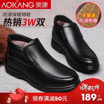 奥康男鞋冬季男士棉鞋真皮高帮鞋中老年爸爸鞋子加绒保暖父亲鞋