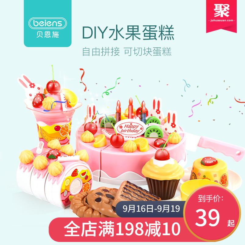 贝恩施儿童过家家大号切切乐蛋糕 男女孩生日切蛋糕厨房玩具3-6岁