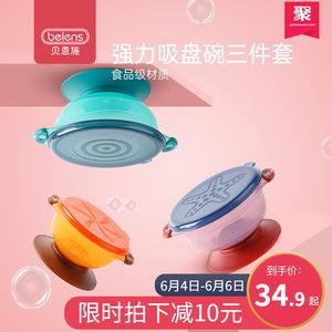 贝恩施婴儿碗辅食碗儿童碗宝宝碗勺新生儿餐具套装吸盘碗训练饭碗