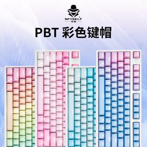密探彩虹霜冻之蓝色妖姬大碳粉笔热升华机械键盘字透侧刻pbt键帽
