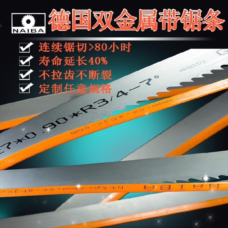 进口材质锯实心45号钢3350*27高速钢机用带锯条锋钢锯条粗细齿全