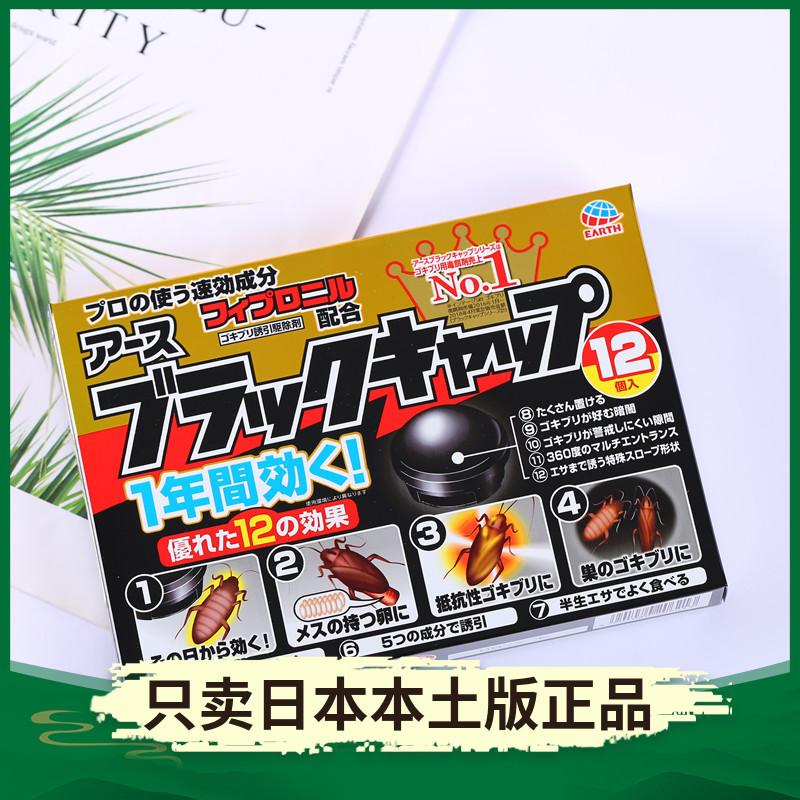 限购3盒日本蟑螂药小黑屋帽家用强力灭蟑螂屋克星安全全窝端12枚