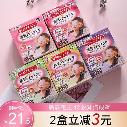 日本花王蒸汽眼罩男女热敷眼膜去黑眼圈眼袋舒缓眼疲劳护眼12片
