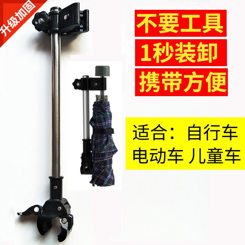自行车伞架撑伞架共享单车加厚不锈钢电动车万能雨伞支架子多功能