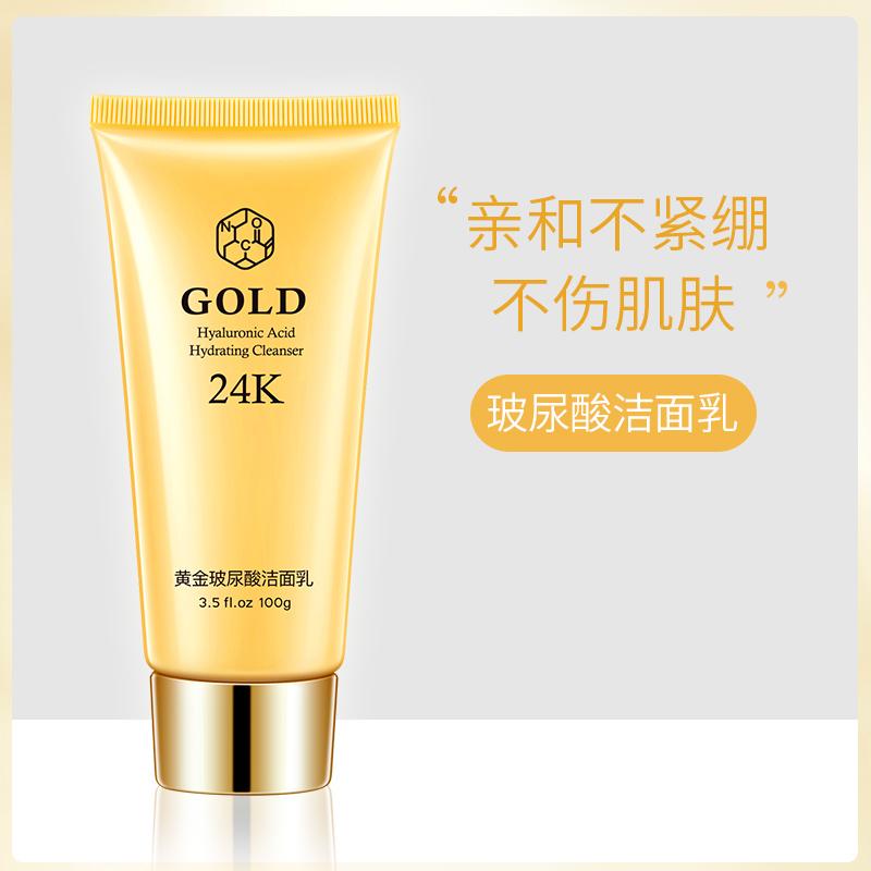 黄金玻尿酸控油补水洁面乳男女士温和清洁保湿正品