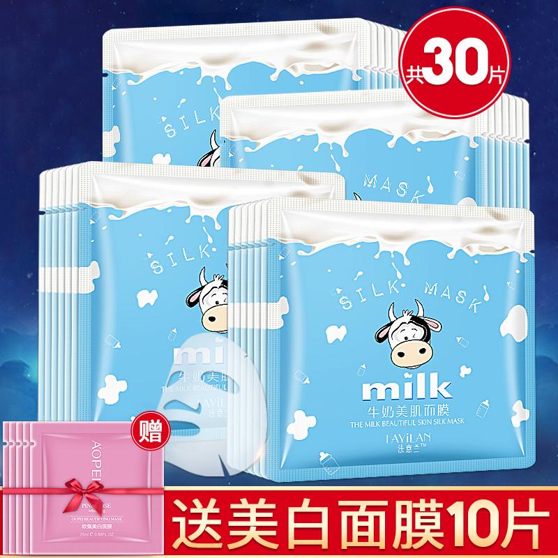 30片盒�b牛奶面膜�a水保�衩腊椎�斑提亮�w色收�s毛孔男女�W生正品