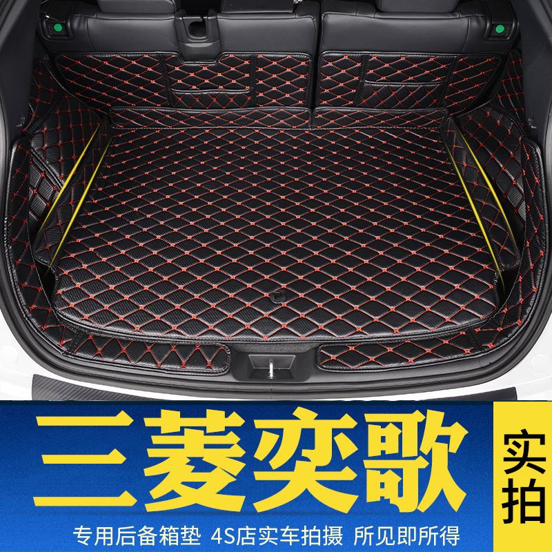 2019款三菱奕歌后备箱垫全包围 奕歌专用尾箱垫改后仓垫/后背箱垫