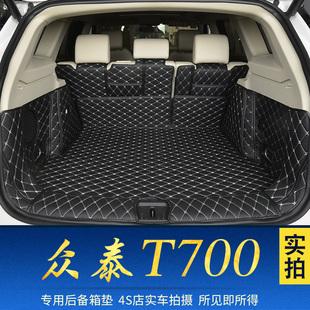 专用于众泰T700后备箱垫全包围众泰后背箱垫子T700尾箱垫内饰改装价格