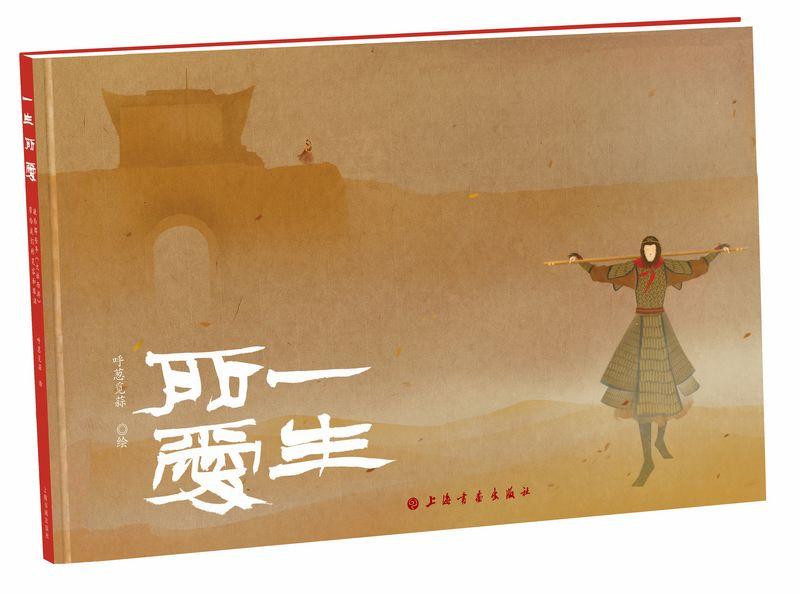 正版包邮 一生所爱 呼葱觅蒜本名王晓艺 上海书画出版社 寓意哲理