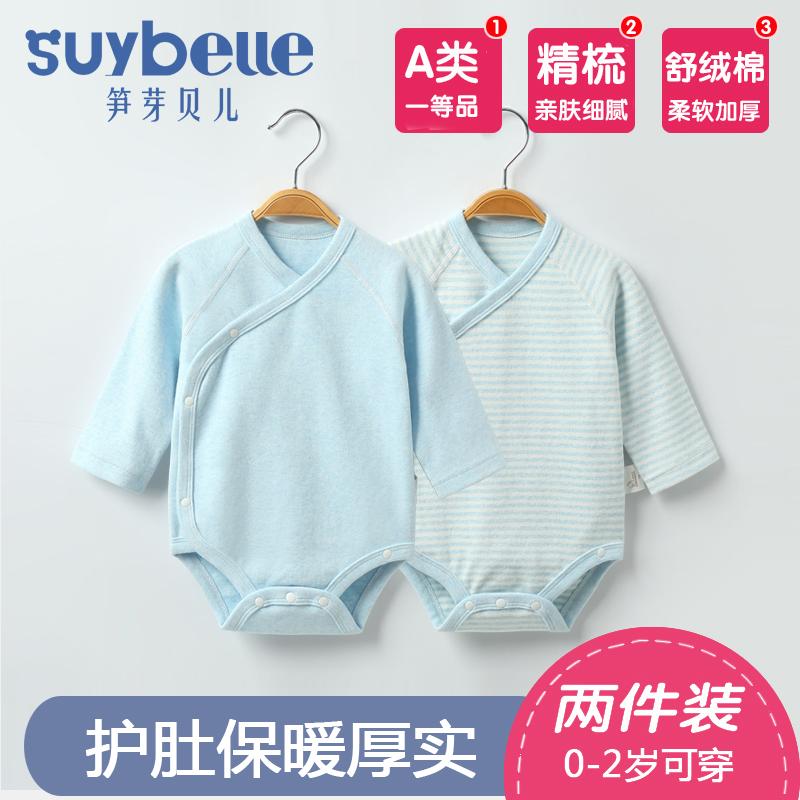 (用3元券)新生儿包屁衣婴儿秋冬长袖三角哈衣和尚纯棉连体睡衣双层护肚加厚