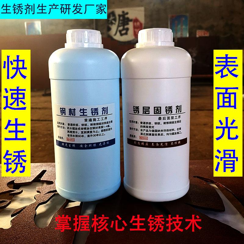 耐候钢板快速生锈固锈铁板做旧反应发促锈剂金属腐蚀液红锈药水