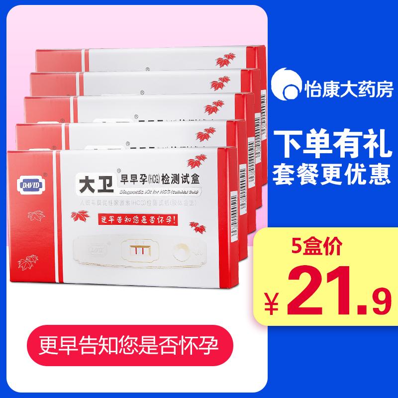 5盒】大卫验孕棒早早孕试纸测试笔测试盒早孕测试怀孕试纸