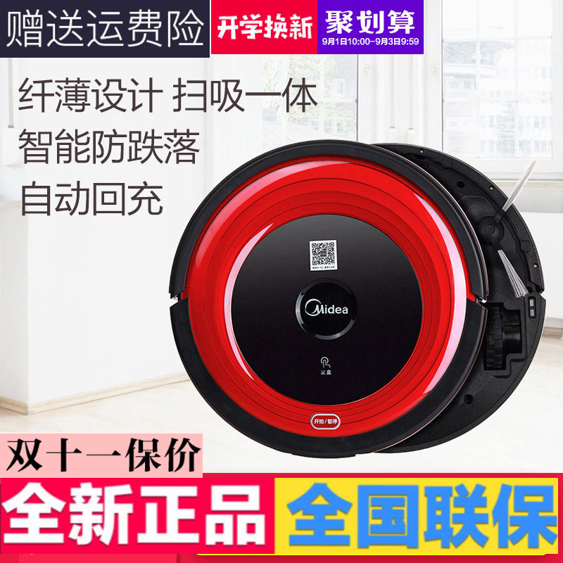 Midea sweeping robot household full automatic sweeping machine intelligent vacuum cleaner ultra thin r1-l083b