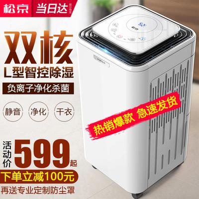 松京DH02除湿机静音家用卧室抽湿除潮吸湿器小型神器干燥机大功率