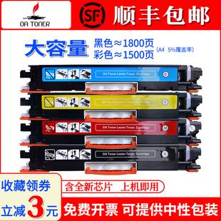 适用惠普1025粉盒CP1025 HP126A 130A CE314硒鼓CE310A M176N M177FW CF350A M175A M275NW佳能LBP7010C 7018