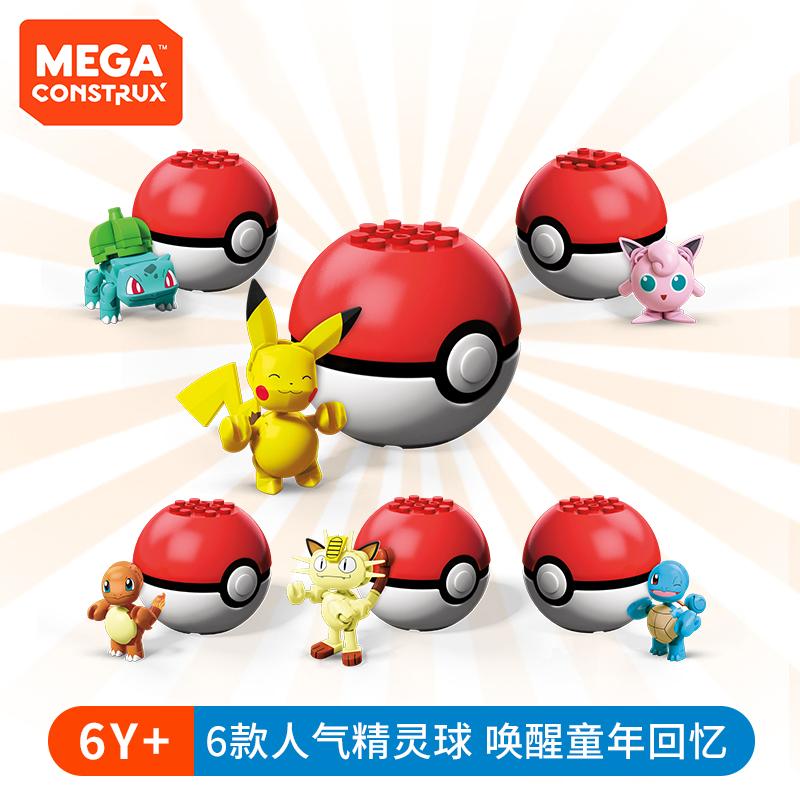美高新品宝可梦明星精灵球系列小颗粒积木玩具宠物小精灵球皮卡丘