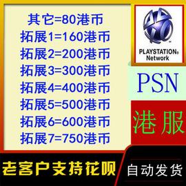 PSN 80/160/200/300/400/500/600/750 PS4 pro slim港图片