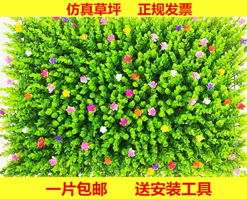 Artificial plastic wall hanging decoration balcony elevator shopping window color plant grass wall