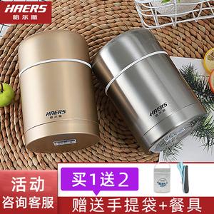 哈尔斯保温饭盒便携闷烧壶焖烧杯小型保温桶焖粥杯不锈钢汤罐焖壶
