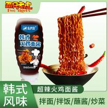 韩式火鸡面酱超辣 面条拌面酱料辣酱瓶装拌饭酱韩国火鸡面酱料包