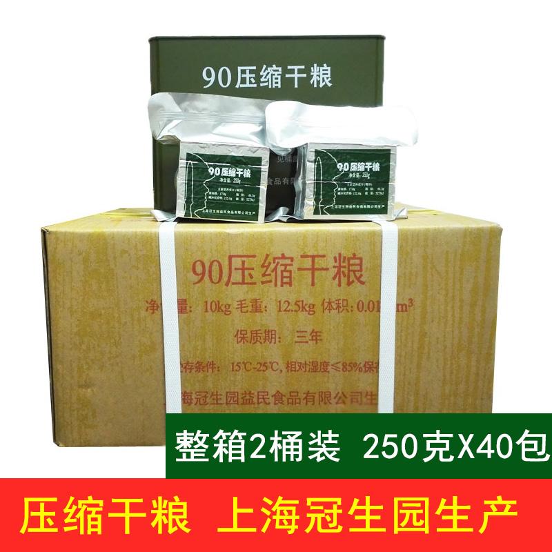 上海冠生园90压缩饼干/干粮整箱铁桶装250gx40包应急充饥饱腹食品