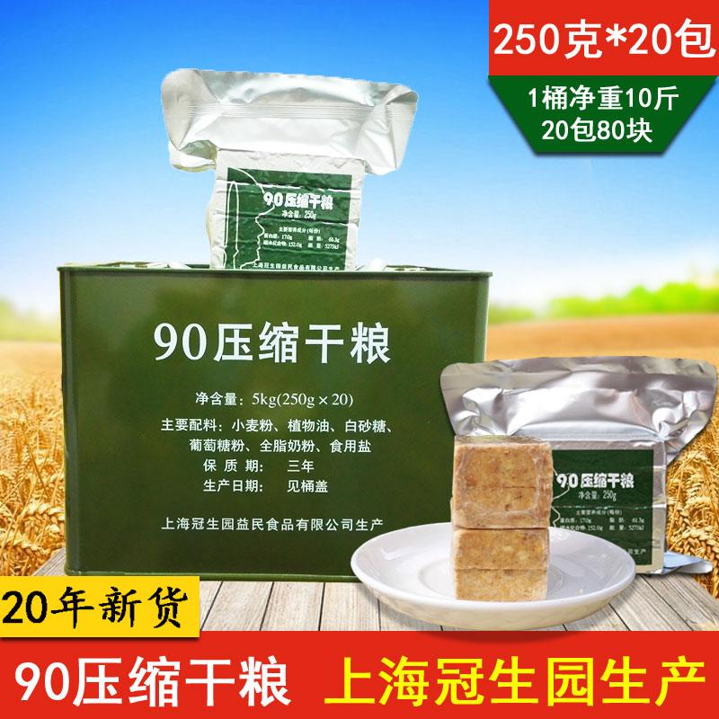 上海冠生园90压缩饼干铁桶装250gx20袋户外充饥饱腹应急储备干粮
