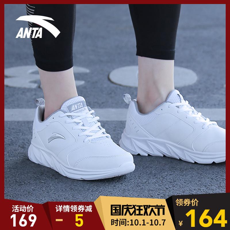 11月30日最新优惠安踏跑步鞋2019秋季新款白色男鞋
