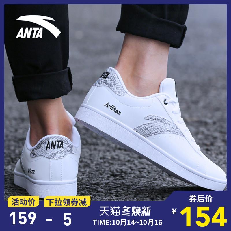 安踏板鞋男鞋2019秋季新款休闲平板鞋运动鞋男韩版潮小白鞋子官网