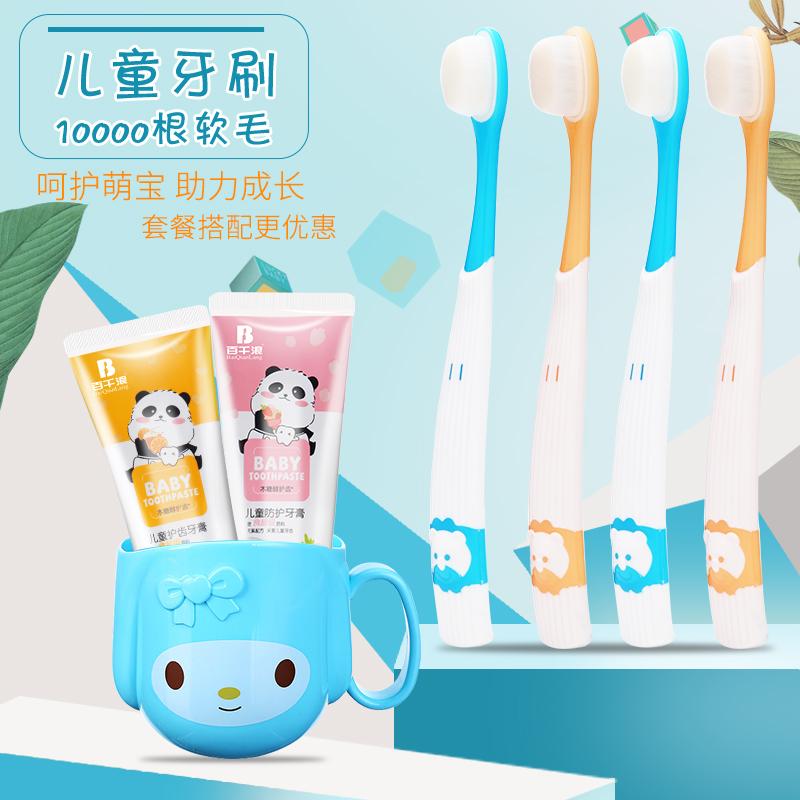 儿童软毛1-2-3-6-12岁宝宝幼儿牙刷