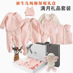新生婴儿秋冬纯棉衣服初生满月百天宝宝礼盒礼物套装母婴用品大全