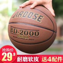 正品Aroose室外耐磨牛皮真皮手感小学生5号儿童7号成人比赛篮球
