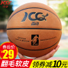 Concrete outdoor wear basketball genuine leather textured leather feel No. 5 for children 7 students suede basketball