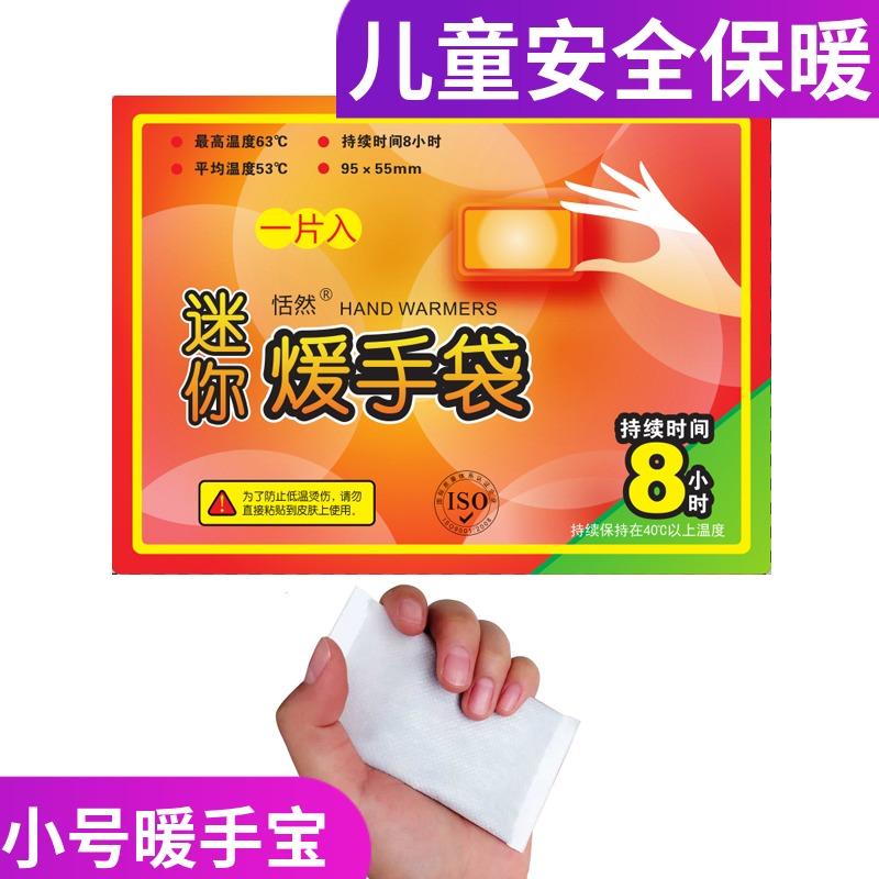 儿童学生自发热保暖宝宝口袋暖手宝携带暖手贴一次性暖手袋暖手包