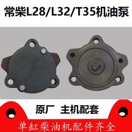 常柴L28 L32 T35单缸水冷柴油机 28匹 32匹 35匹机油泵 28 32马力图片