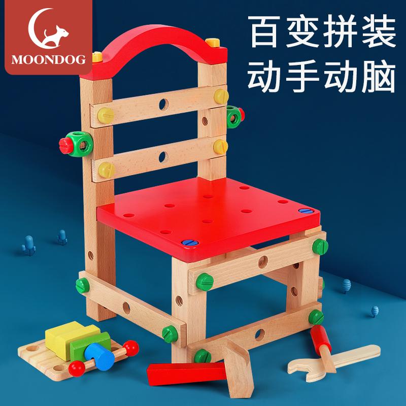 鲁班椅子多功能拆装拧螺丝儿童起子