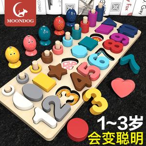 幼儿童玩具数字拼图早教益智力积木