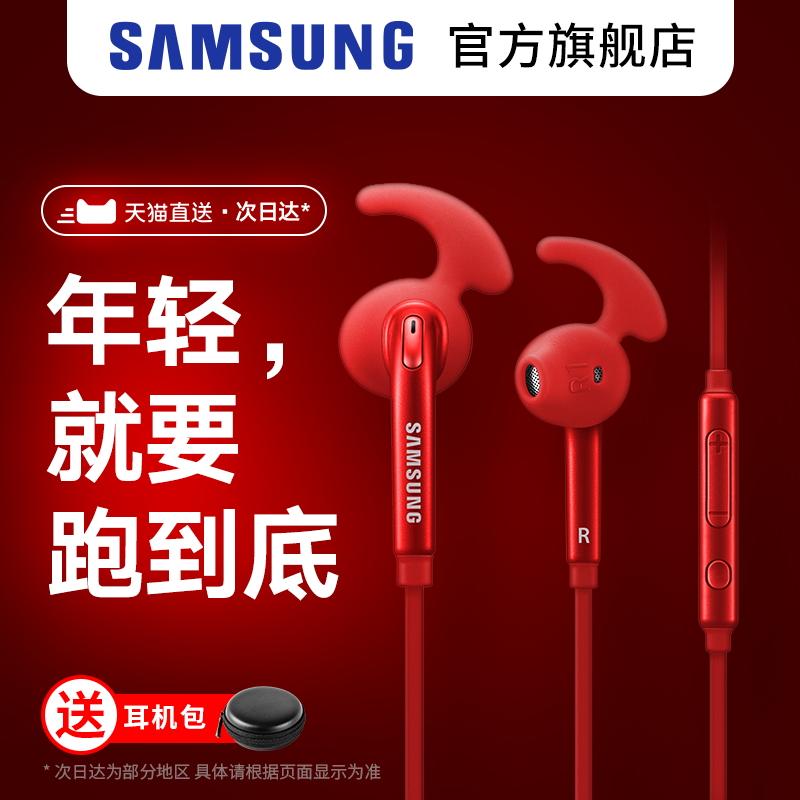 【128城次日达】Samsung/三星EG920L原装正品耳机s7edge s9入耳式线控耳机 s6 note8 c9 S8plus 跑步接听电话