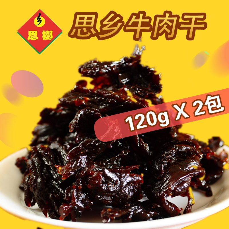 Laobaidu homesick beef jerky, a Hakka specialty, delicacies, grains, snacks, new years products, spicy seasoned pork strips, 120g * 2 bags