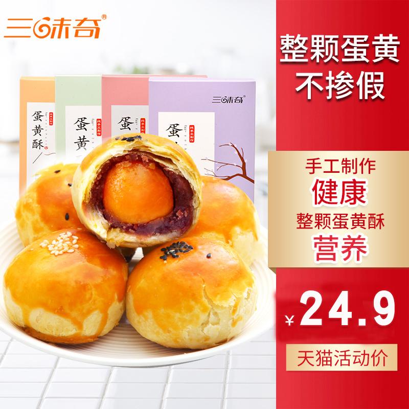 29.80元包邮三味奇手工蛋黄酥6枚装莲蓉红豆鸭蛋黄网红早餐零食品糕点心