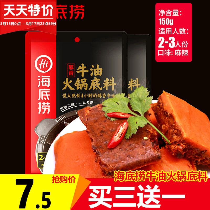 海底捞火锅底料150g重庆牛油火锅家用自煮麻辣烫串串四川冒菜底料
