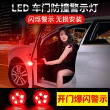 汽车用品LED车门防撞灯免接线警示灯(第一款)卷后10元包邮