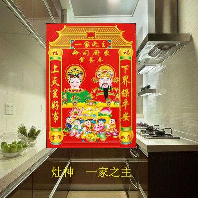 Folk Kitchen God Kitchen Lord Portrait Kitchen Master Kitchen Kitchen Lord Kitchen Floor Stickers New Year Picture Kitchen Wall Stickers