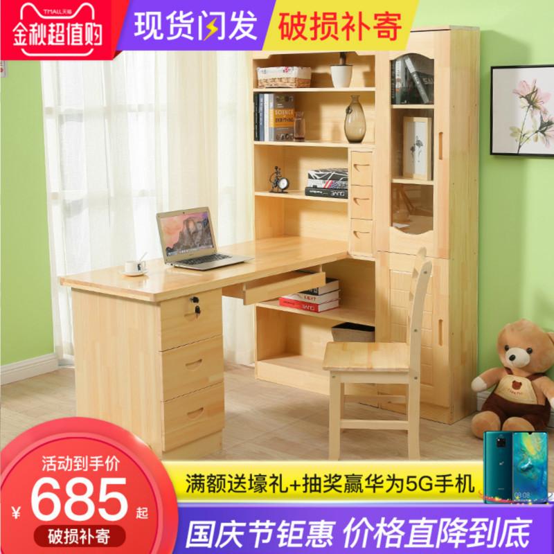 790.00元包邮实木写字台带台式家用儿童书架