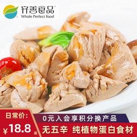 【齐善素食_溜炒素鸡肫*2】素食半成品菜肴豆制品素菜斋菜材料图片