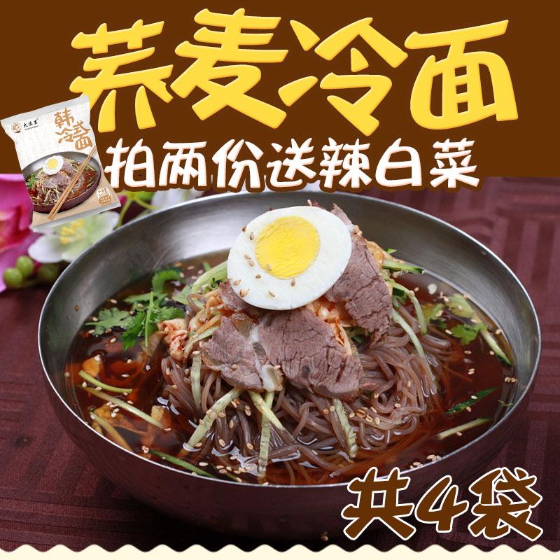 朝鲜荞麦冷面4袋正宗东北大冷面延边小吃韩式凉面延吉美食冷面条