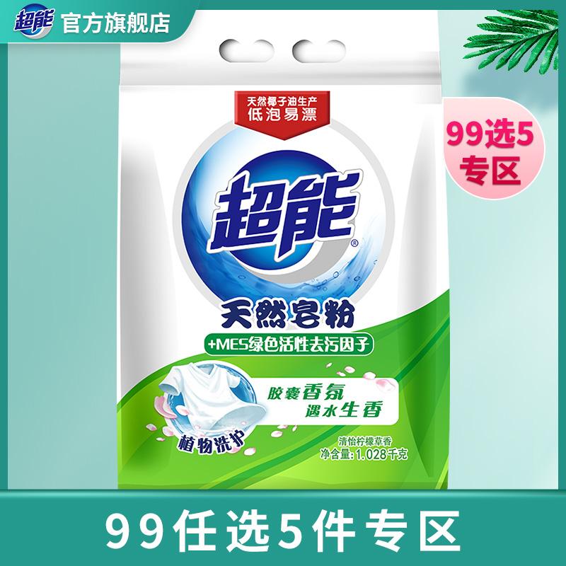超能皂粉+MES绿色活性去污因子低泡易漂洗衣粉包邮促销1.028kg满30元可用5元优惠券