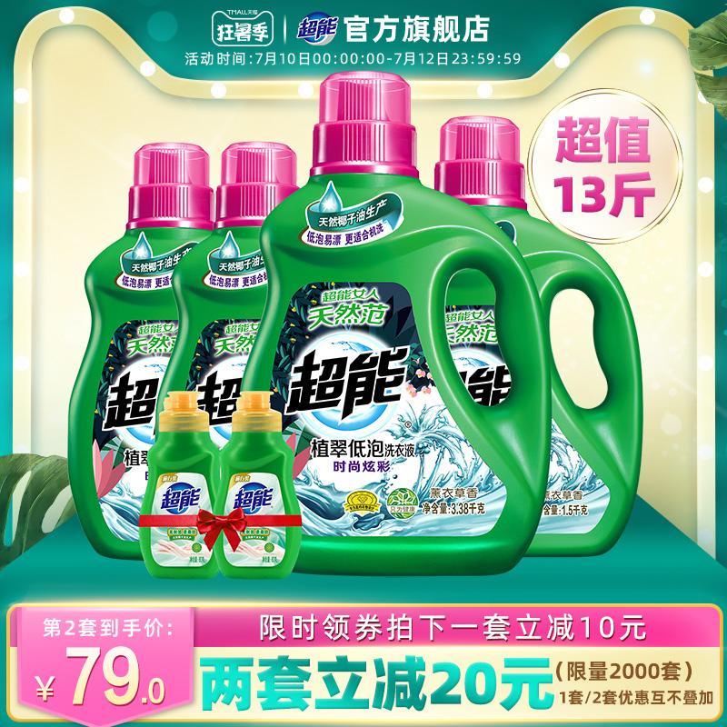 超能洗衣液家庭促銷組合量販裝整箱6瓶13斤家用裝旗艦店正品包郵